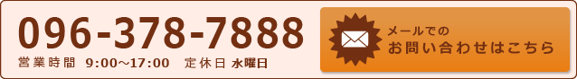 096-378-7888