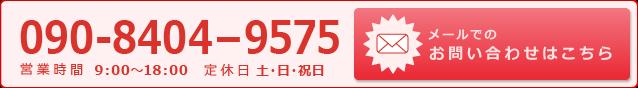 090-8404-9575
